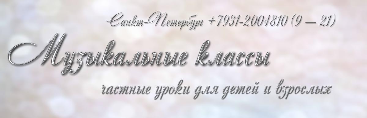 Муз.Класс